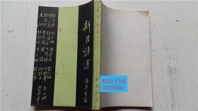 新月诗选 陈梦家编  新月书店发行  影印本 80年代影印