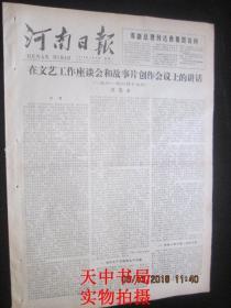 【报纸】河南日报 1979年2月5日【在文艺工作座谈会和故事片创作会议上的讲话---周恩来】【团中央系统改正错划右派工作基本完成】