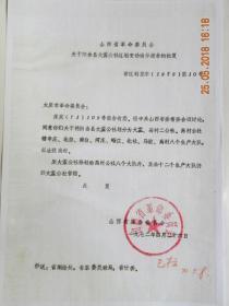 山西省革命委员会关于阳曲县大盂公社划分为大盂.高村二公社的通知(1972年)【复印件.不退货】