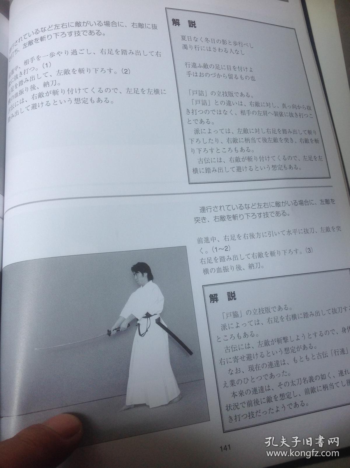 居合道 梦想神传流 刀术图解,日文原版
