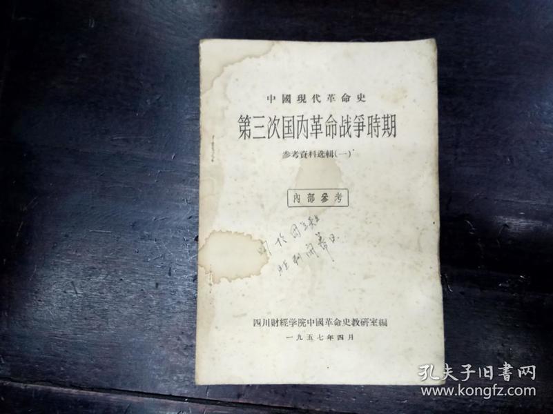 中国现代革命史 第三次国内革命战争时期