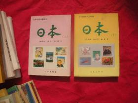 大学用日本语教材(日本)上下。
