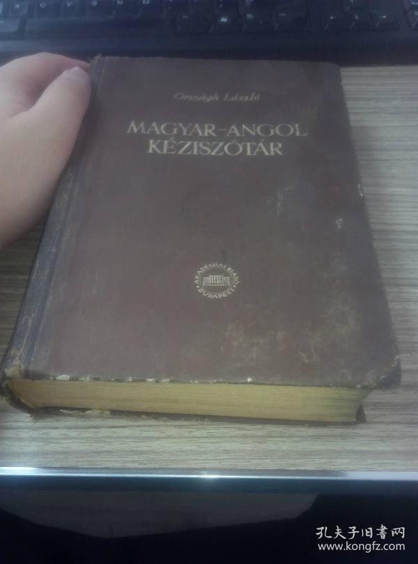 匈牙利语英语词典 匈牙利语词典 古色古香的厚册,收单词5万个!(厚册,共3万6仟个独立单词+1万2千复合词=5万词,匈牙利语里有很多复合词,共5万词,见照片序言描述),内容比 匈牙利语汉语词典 好 Magyar szotar