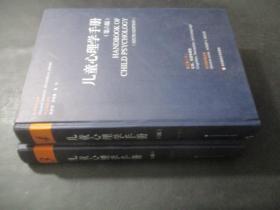 儿童心理学手册(第六版)第二卷(上下)