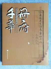 册府千华:民间珍贵典籍收藏展图录