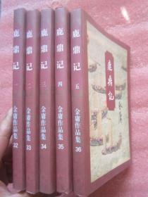 《鹿鼎记》全五册  三联书店  1999年2版6印 、确保正版、  第五册有防伪标志 、   品好近新