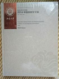 北京大学艺术学院2014中国画教学文献 未拆封 十品