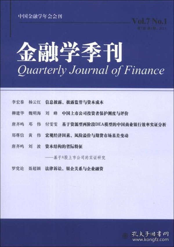 金融学季刊(第7卷·第1期·2013)