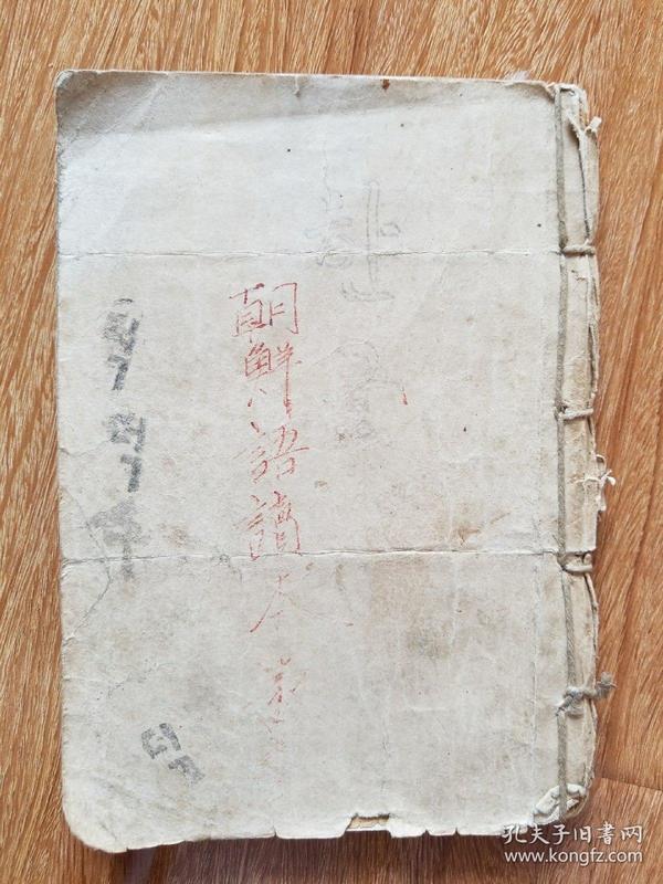 朝鲜语读本(老版)조선말독본