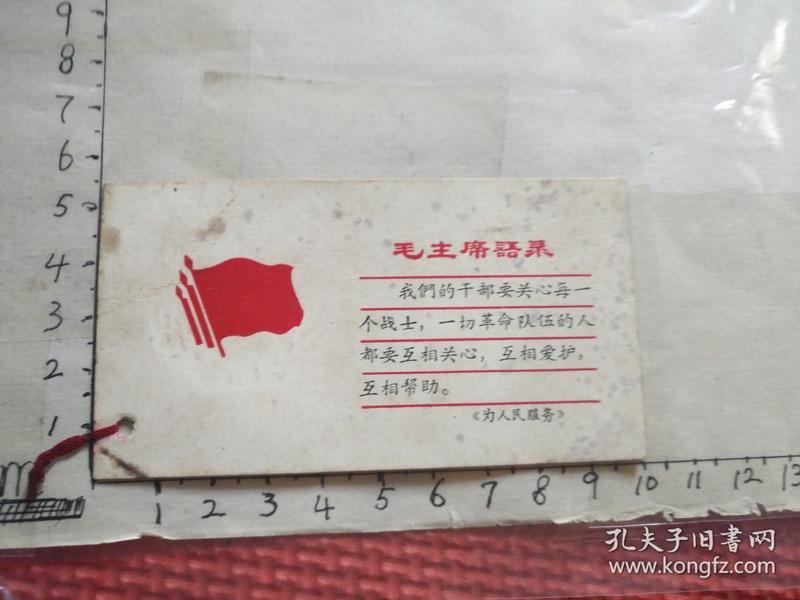 毛主席语录书签