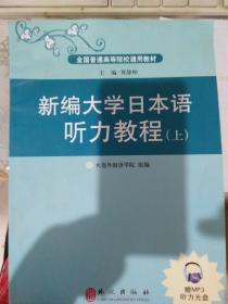 新编大学日本语听力教程(上)