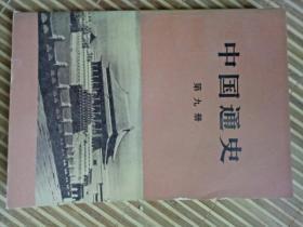 中国通史第9册第九册