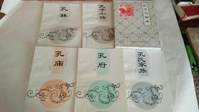 孔子与曲阜(华语教学出版社一套五册)带函套