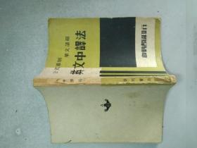 英文中译法(民国版)
