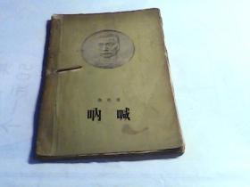 呐喊(1957一版二印)