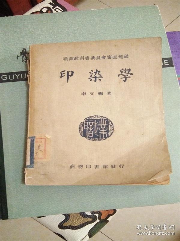 印染学(1937年出版)