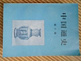 中国通史(第十册)(有多幅彩色插图)