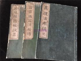 观理学会和刻本《真理活用镜》《百事鉴定法秘传》《天地原因秘诀书》共3册,书中夹有一张观理学会信笺和一张明信片。明治26~27年观理学会出版。