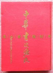 中华书法源流