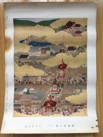 1932年日本大坂每日新闻发行木村斯光画作《祇园祭の图》一张 印刷品