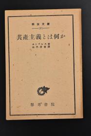 孔网唯一 《什么是共产主义》1册 日文原版 解放文库 彰考书院 山内房吉译 日本投降第二年发行 1946年