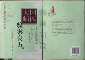 中国当代30位国医大师验案良方辑录-国医大师验案良方·妇儿卷☆