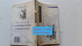 古典之美-中国传统诗画音乐鉴赏 柏桦等编著 新华出版社