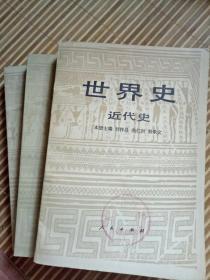 世界史(古代史、近代史上.下 三册合售)