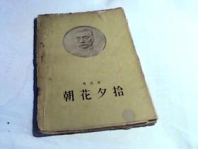 朝花夕拾(1957一版二印)
