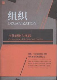 信书文化 组织:当代理论与实践 16开2009年1版1印/约翰·查尔德 著,刘勃 译 华夏出版社