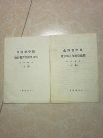 全国老中医赴京秘方交流会选登:民间验方(上下)特效秘方.