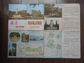 80年代【南京旅游图】