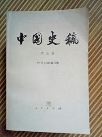中国史稿 (第1.2.3.5册)四本合售