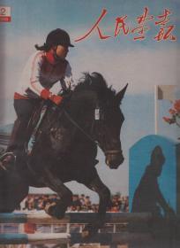 人民画报1988.2