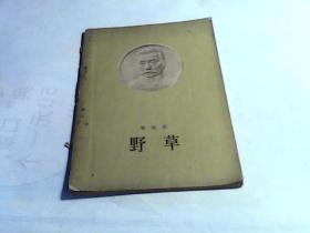 野草(1957一版二印)
