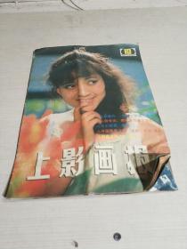 上影画报1985.10