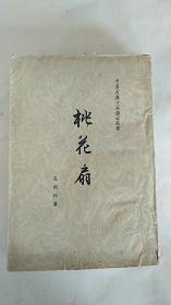桃花扇 /1959年一版1961年长春一印