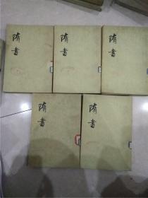 隋书 (全六册,缺第一册)五本合拍