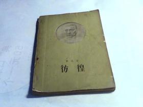 彷徨(1957一版二印)