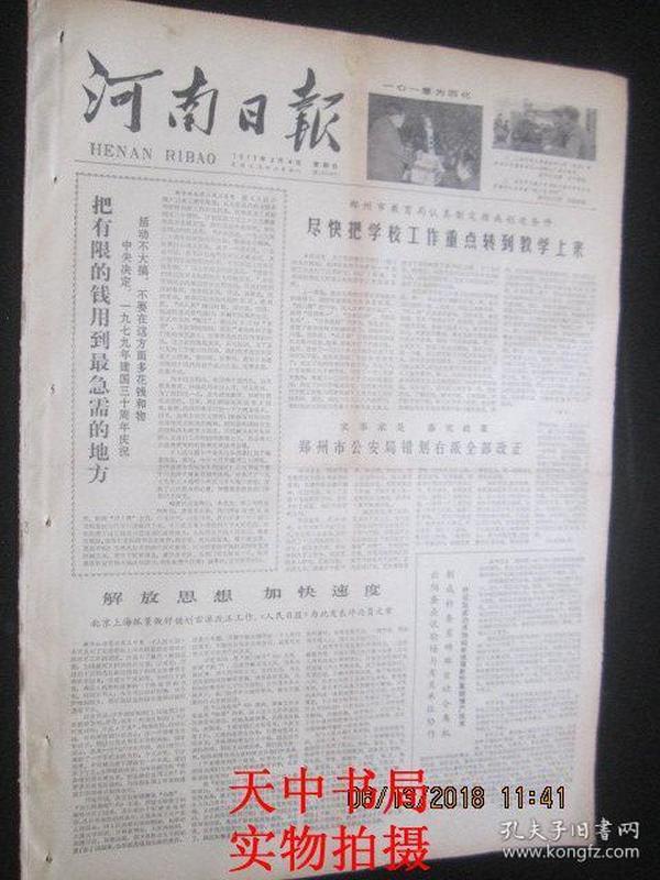 """【报纸】河南日报 1979年2月4日【《光明日报》发表文章明确地指出:林彪、""""四人帮""""推行的路线是""""左""""倾机会主义路线,必须彻底批判】"""