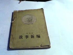故事新编(1957一版二印)