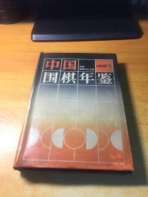 中国围棋年鉴(1987年)