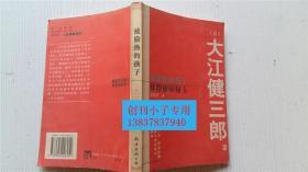 被偷换的孩子 (日)大江健三郎 竺家荣译 南海出版公司