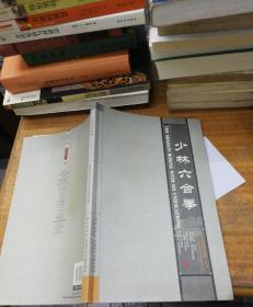 中国民间武术经典丛书:少林六合拳【带光盘】