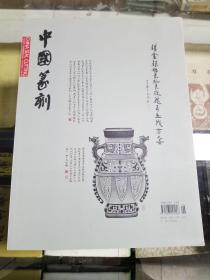 中国篆刻(总第三期)全彩印