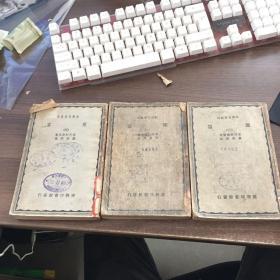 原富(民国版。严译名著丛刊。全3册。亚丹斯密著, 严复译