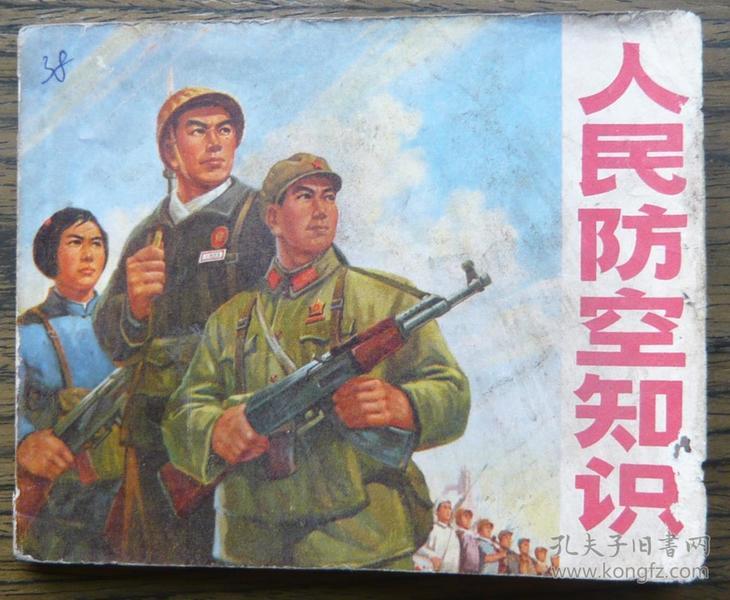 人民防空知识   (18-1065)