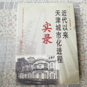 近代以来天津城市化进程实录
