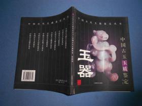 玉器(中国古玉玉质鉴定)/中国古代玉器鉴定丛书-20开