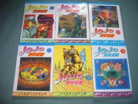 JOJO奇妙冒险(第29册--第34册)共6册合售;1998年5月1版1印
